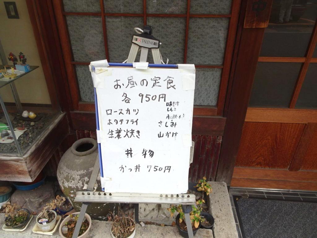 新宿御苑 伏見 ランチメニュー