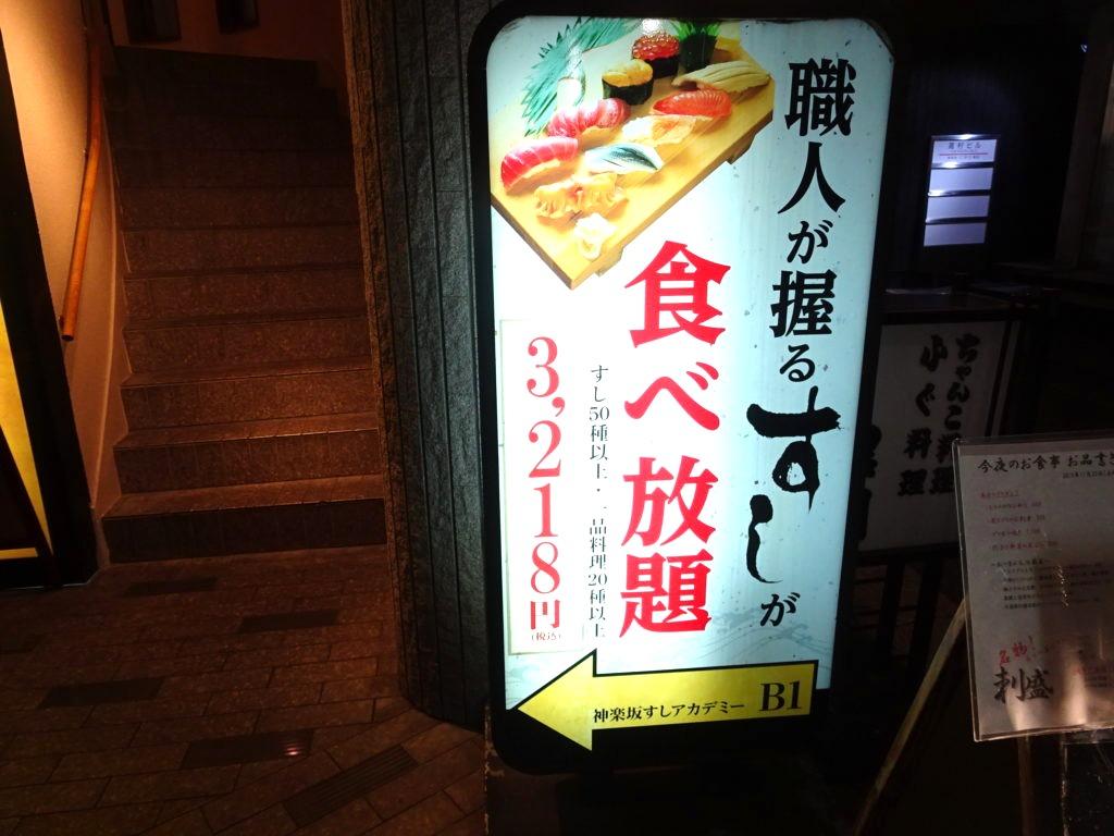 神楽坂 鮨アカデミー