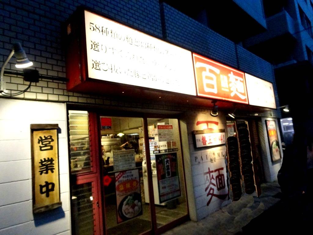 百麺 中目黒店 (ぱいめん)