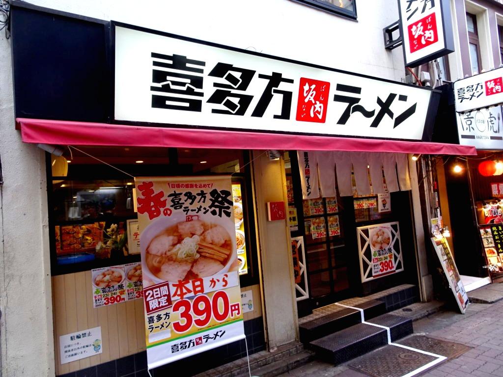 390円の喜多方ラーメン 坂内 歌舞伎町店