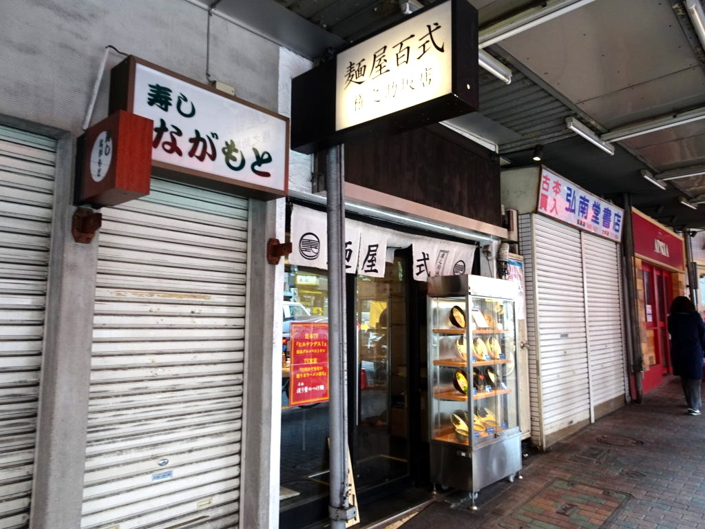 麺屋百式 目黒権之助坂店