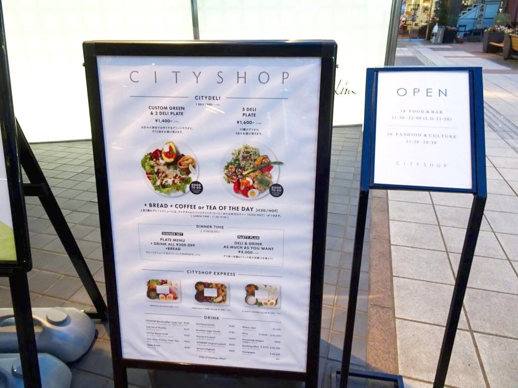 CITY SHOP 青山店 (シティショップ) メニュー