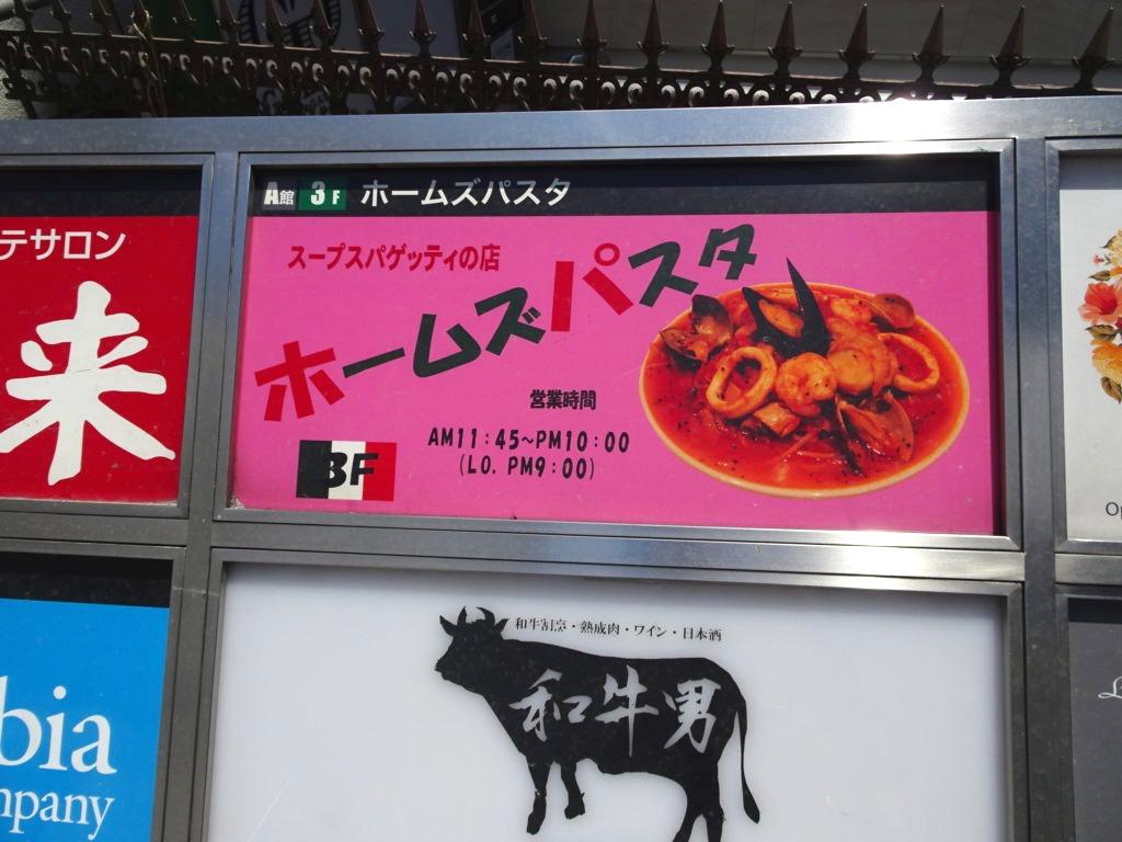 ホームズパスタ 渋谷店