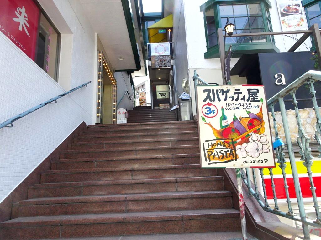 ホームズパスタ 渋谷店 入り口