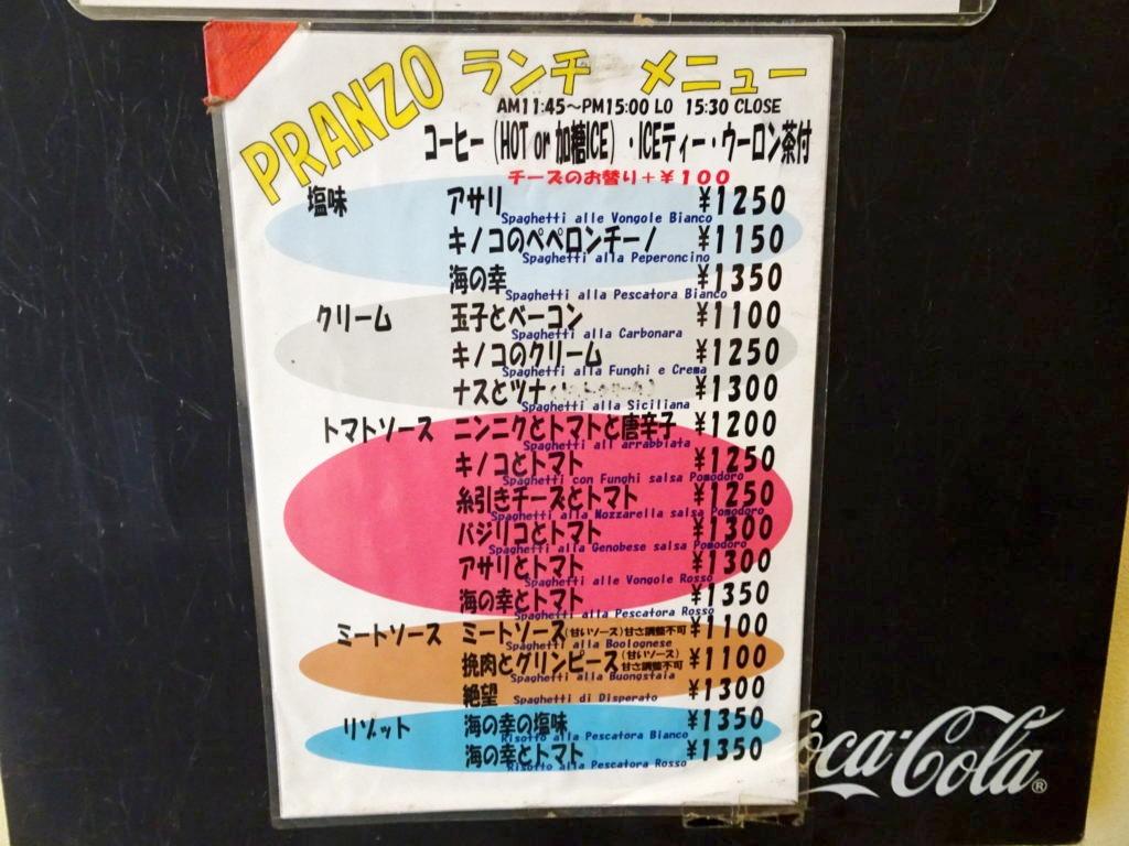 ホームズパスタ 渋谷店 メニュー