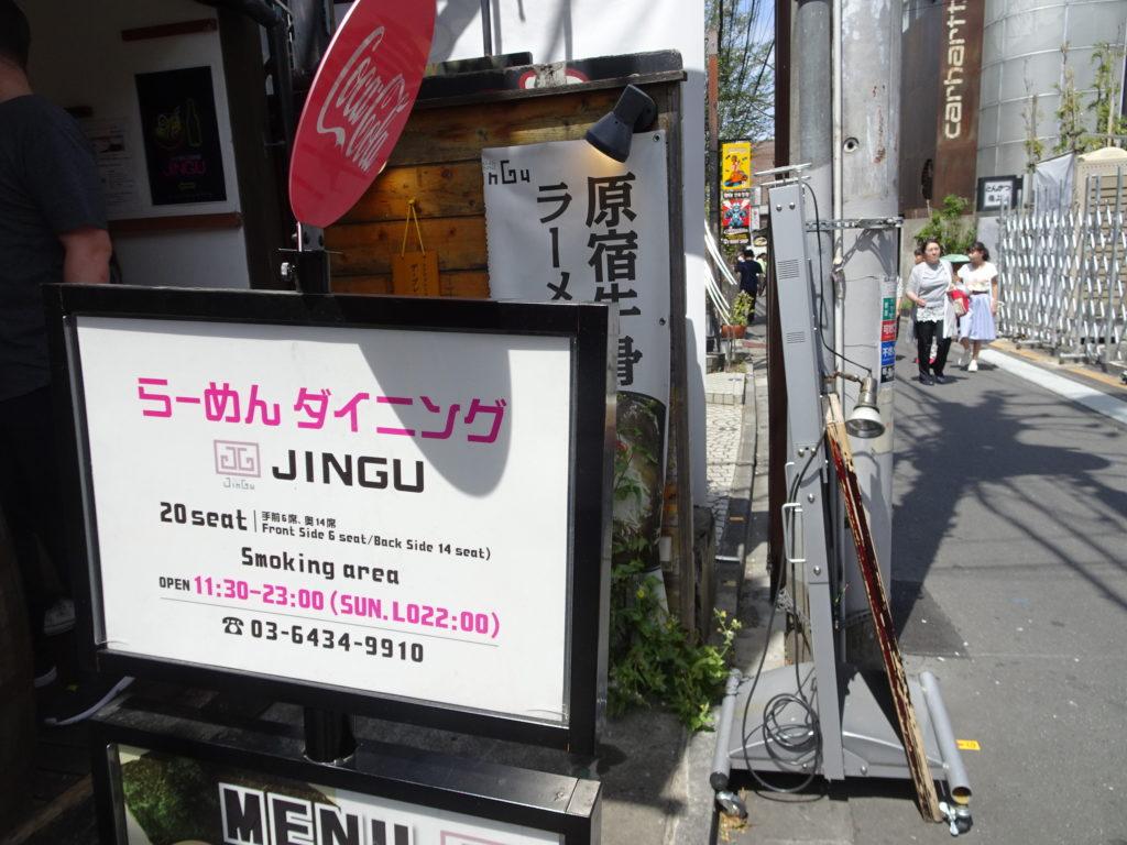 ラーメンダイニングJingu (RAMEN DINING JinGu)看板