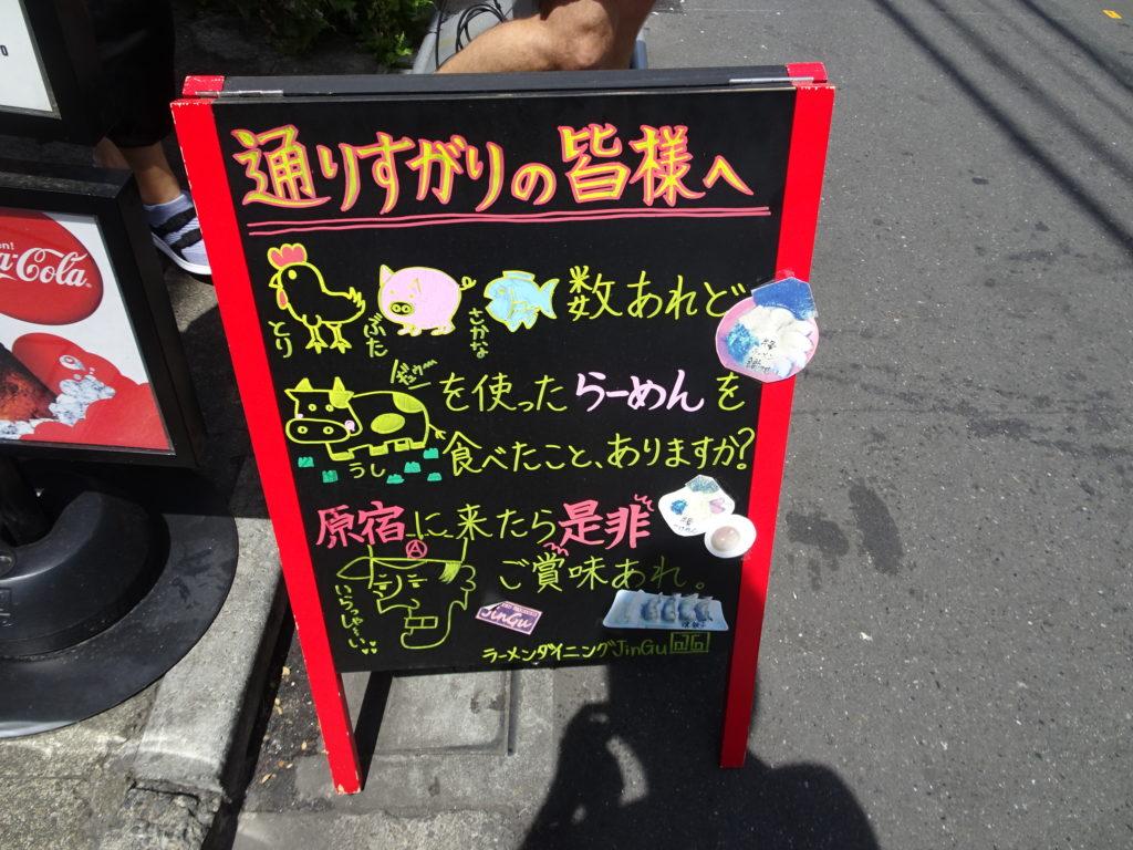 ラーメンダイニングJingu (RAMEN DINING JinGu)入り口の看板