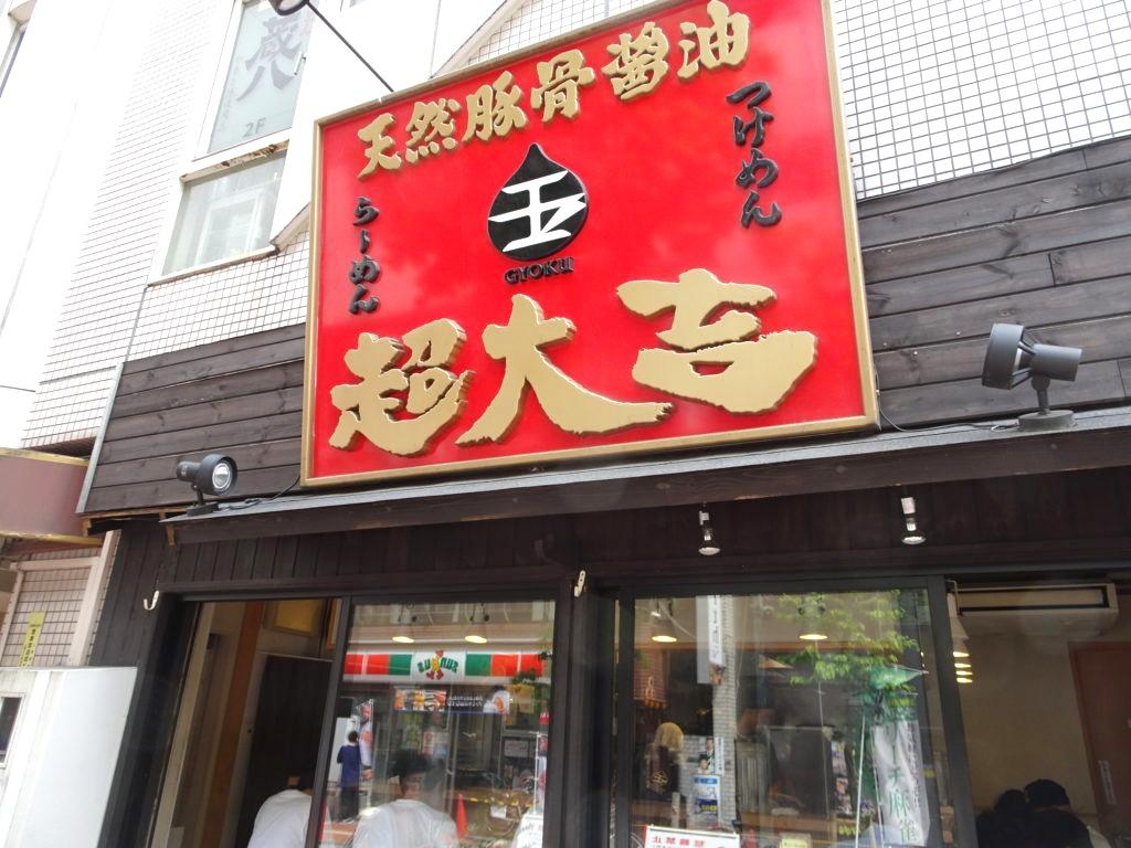 超大吉 上野店