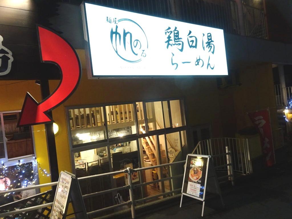 麺屋 帆のる 恵比寿店 (メンヤ ホノル)