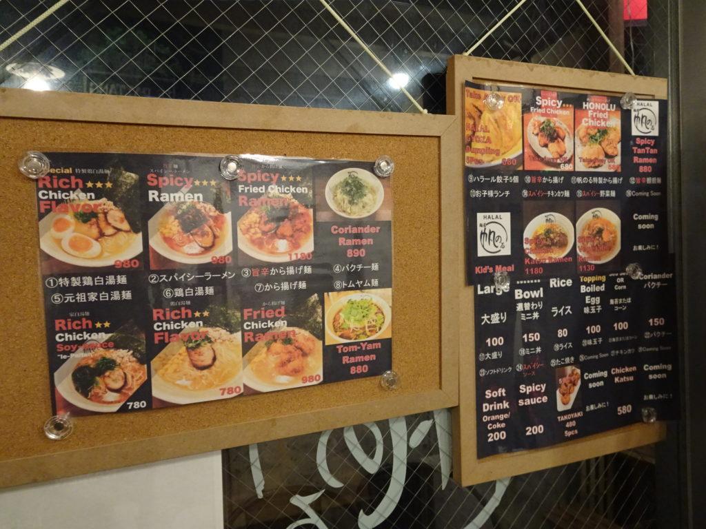 麺屋 帆のる 恵比寿店 (メンヤ ホノル)メニュー