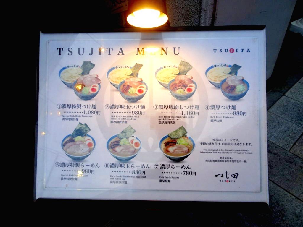 つじ田 神田御茶ノ水店 メニュー