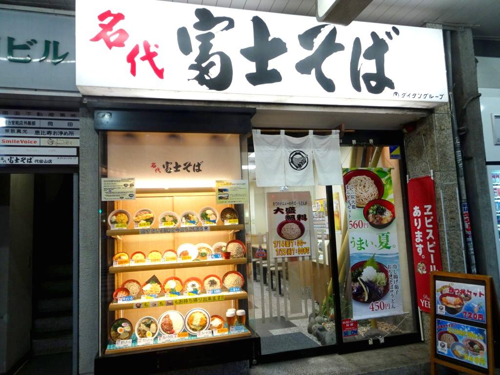 名代 富士そば 代官山店