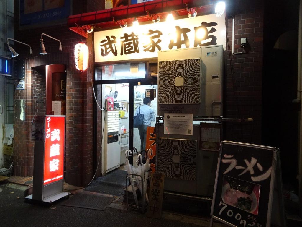 武蔵家 中野本店 (むさしや)