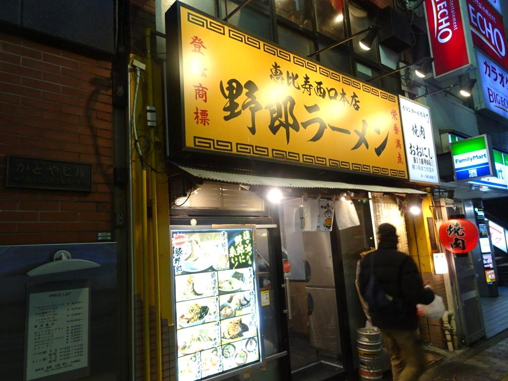 野郎ラーメン恵比寿店