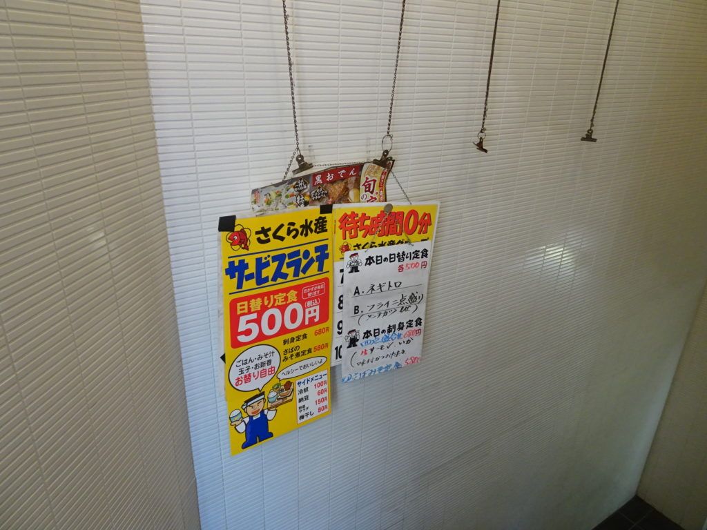 さくら水産 新宿三丁目