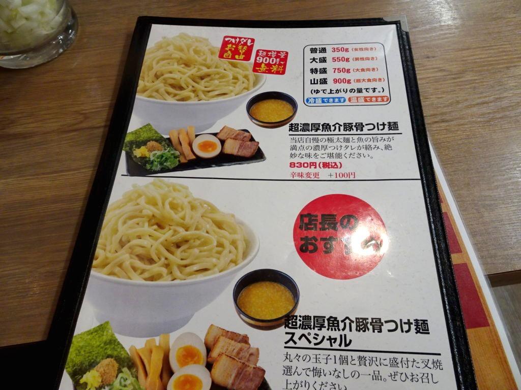 春樹 代々木店 メニュー1
