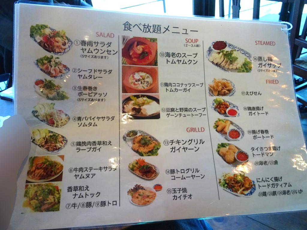 タイ料理食べ放題メニュー1