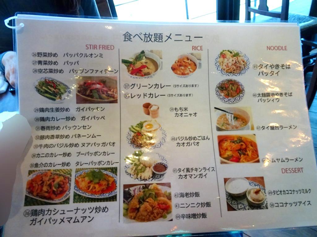 タイ料理食べ放題メニュー2