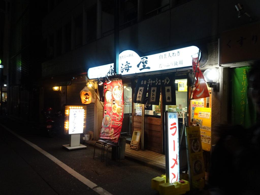 航海屋 新宿店 (こうかいや)