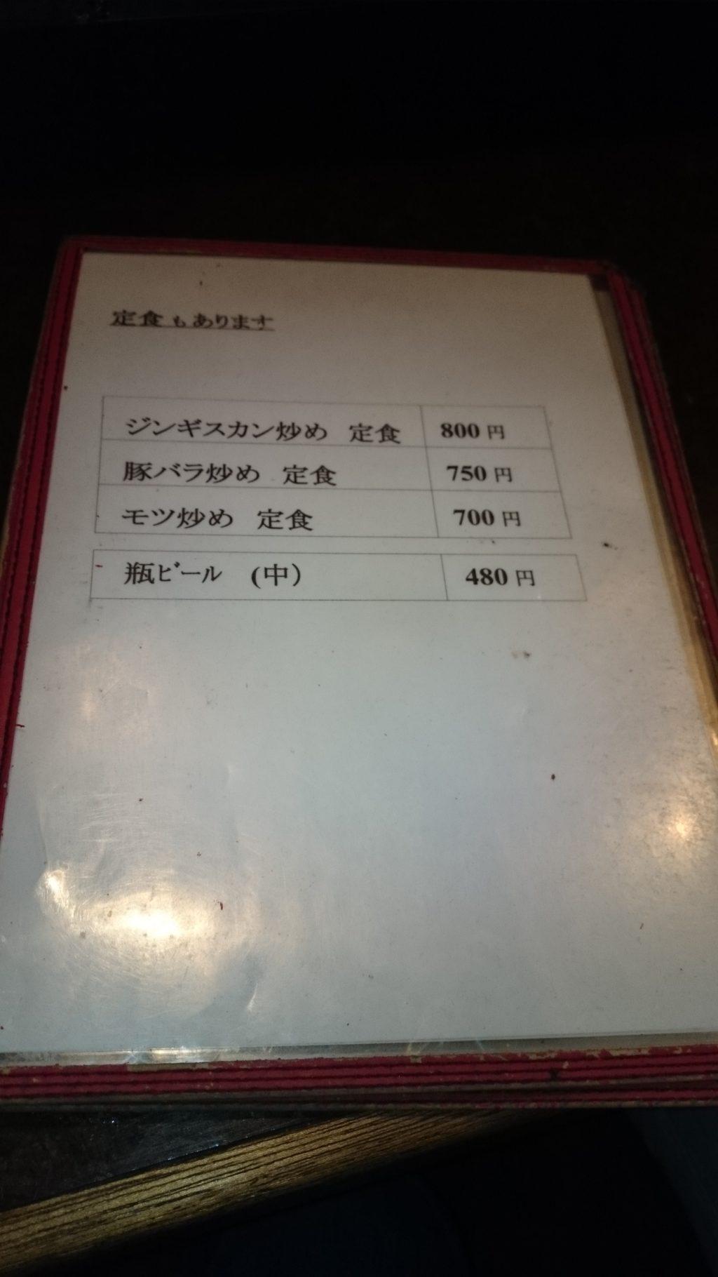 目黒港屋 (めぐろみなとや) メニュー1