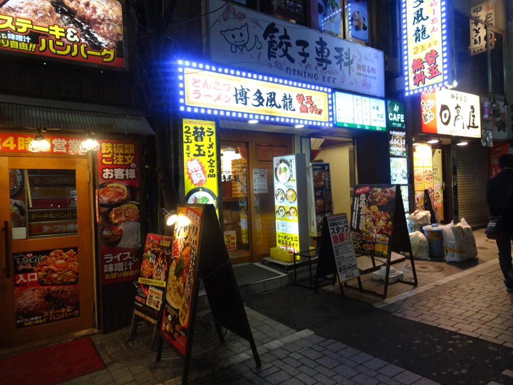 博多風龍 新宿東口店