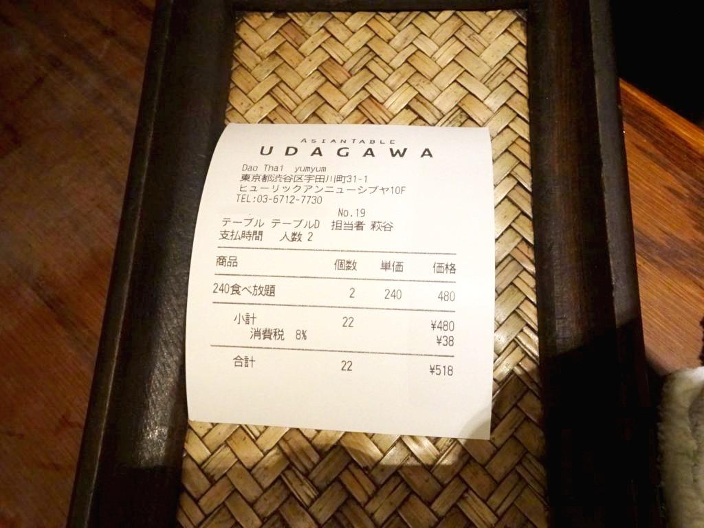 お会計240円/一人
