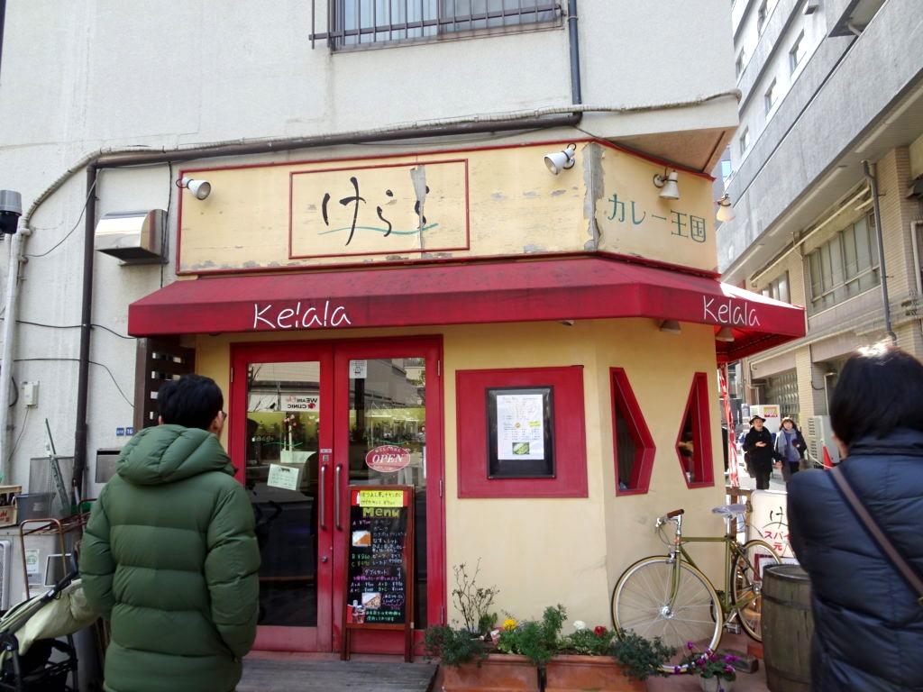けらら (kalala) 新宿御苑