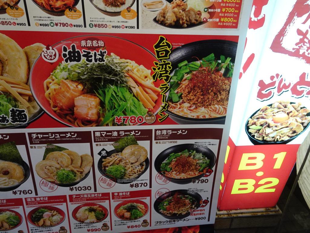 どんどん 新宿中央東口店 看板メニュー