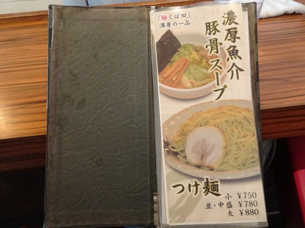麺 くぼ田 メニュー1