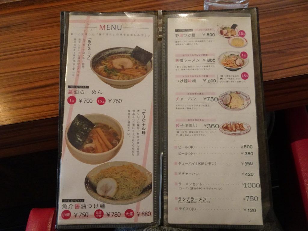 麺 くぼ田 メニュー2