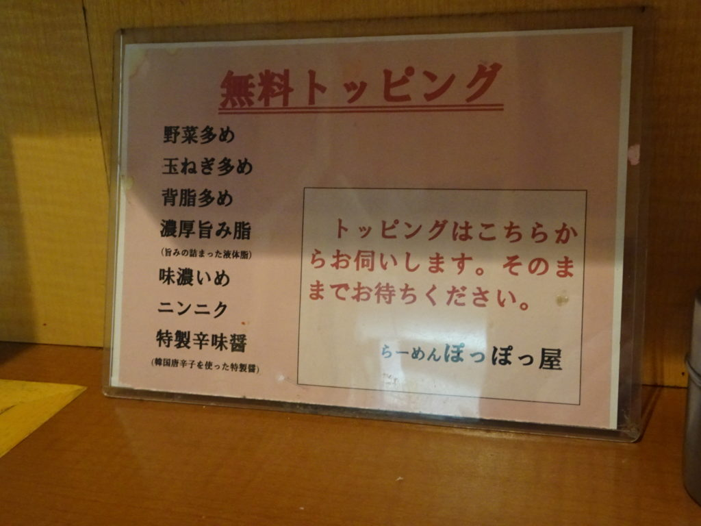 ぽっぽっ屋 水道橋店 無料トッピング