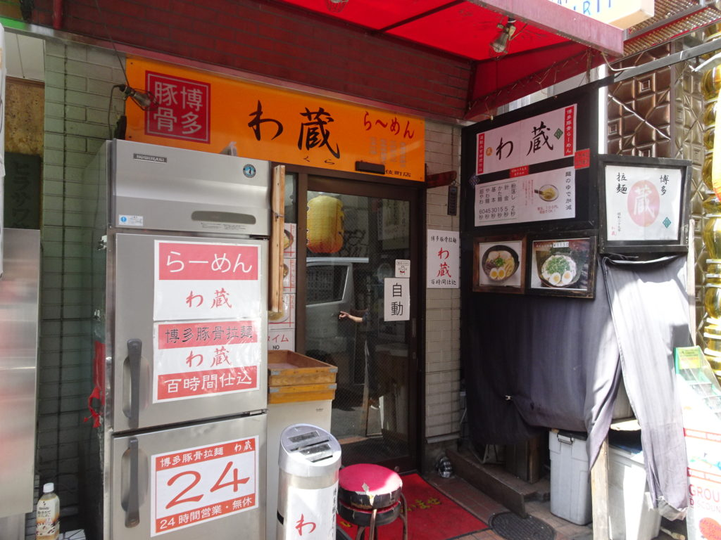 わ蔵 新宿店