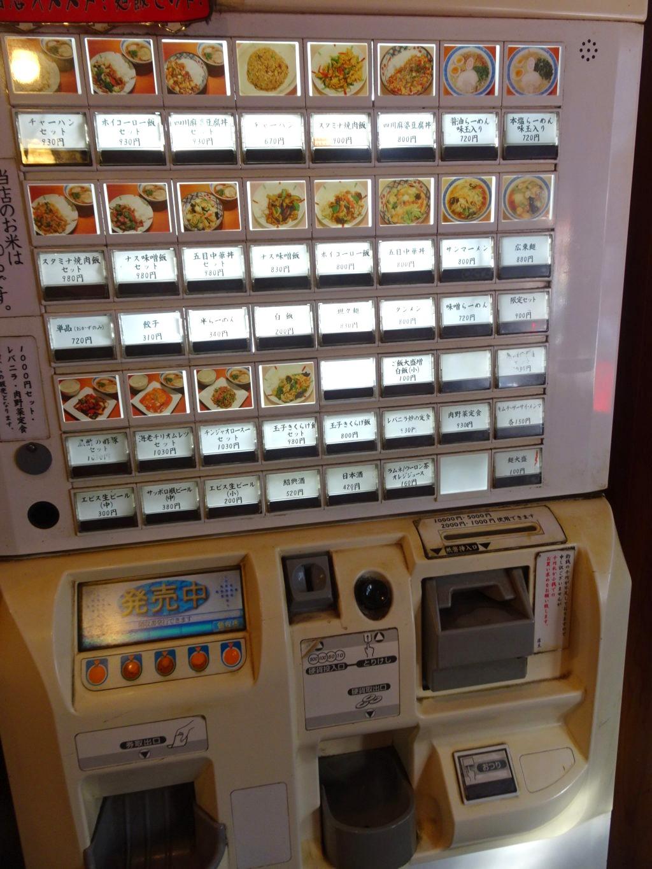 えびす飯店 恵比寿店 食券機