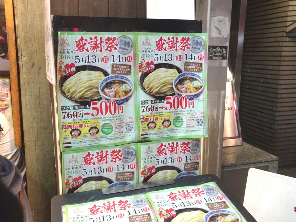 つけ麺500円キャンペーン