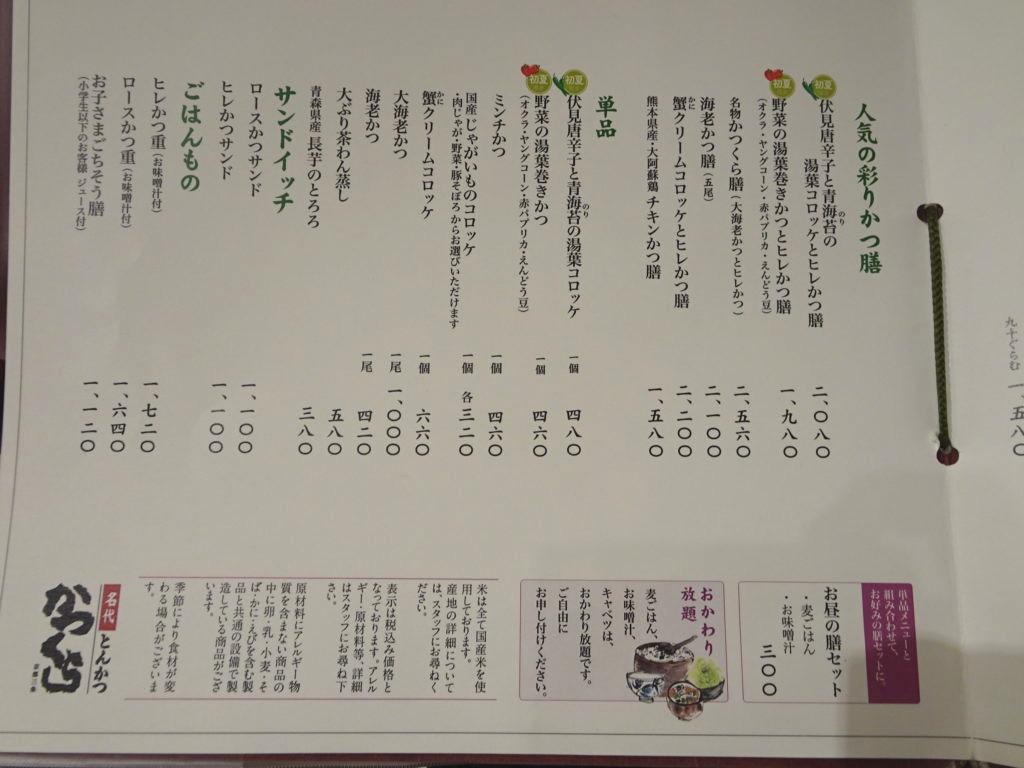 名代とんかつ かつくら 新宿高島屋店 (なだいとんかつ かつくら) メニュー2