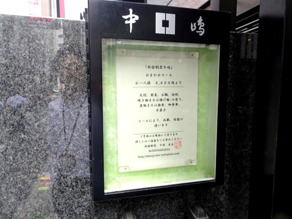 新宿割烹 中嶋 ディナーメニュー