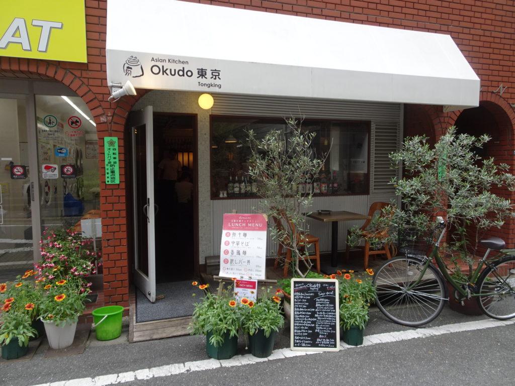 okudo 東京 (オクド トウキョウ)