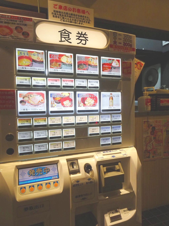 つけ麵専門 百の輔 食券機のメニュー