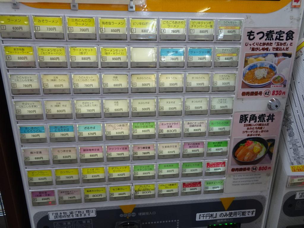 三芳PA フードコート 食券機