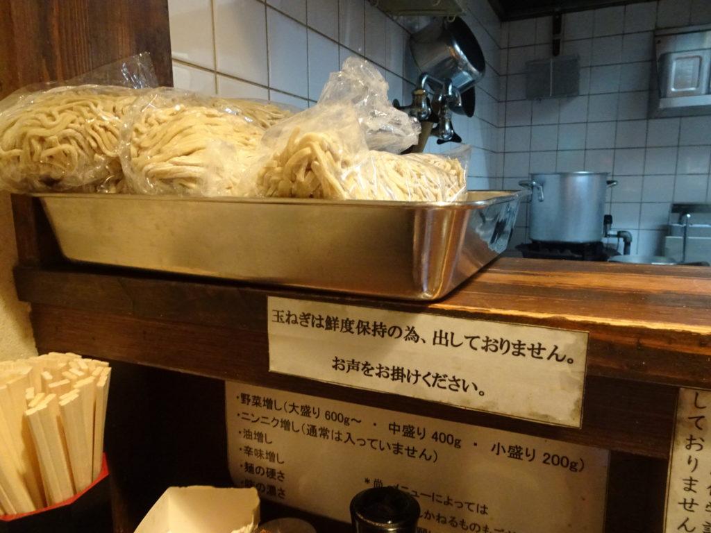 荒海 (あらうみ) 太麺