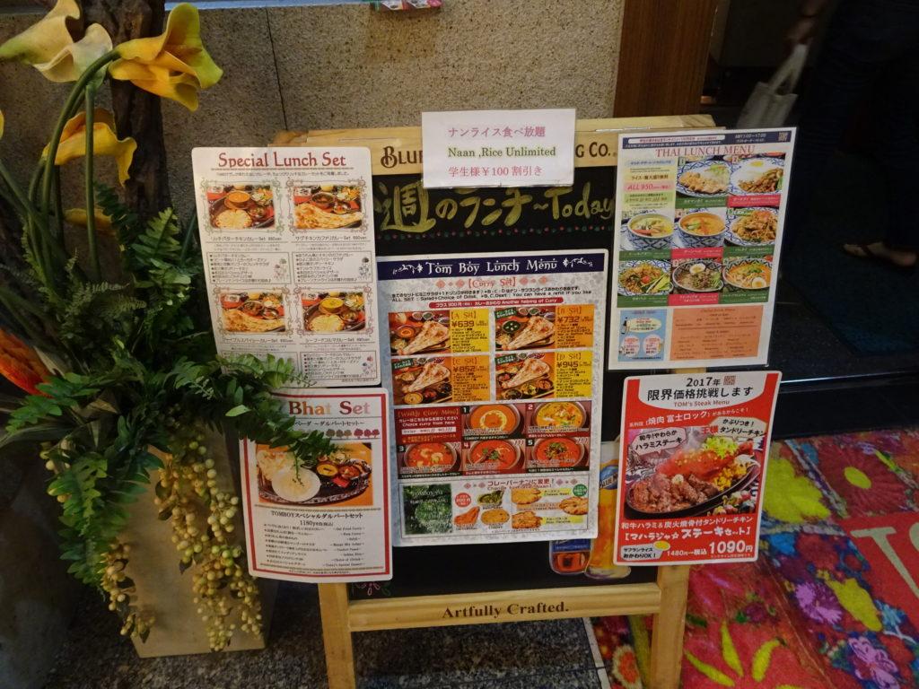 トムボーイ 106 モアイカフェ 渋谷道玄坂店 (TOM BOY 106) 外の看板メニュー
