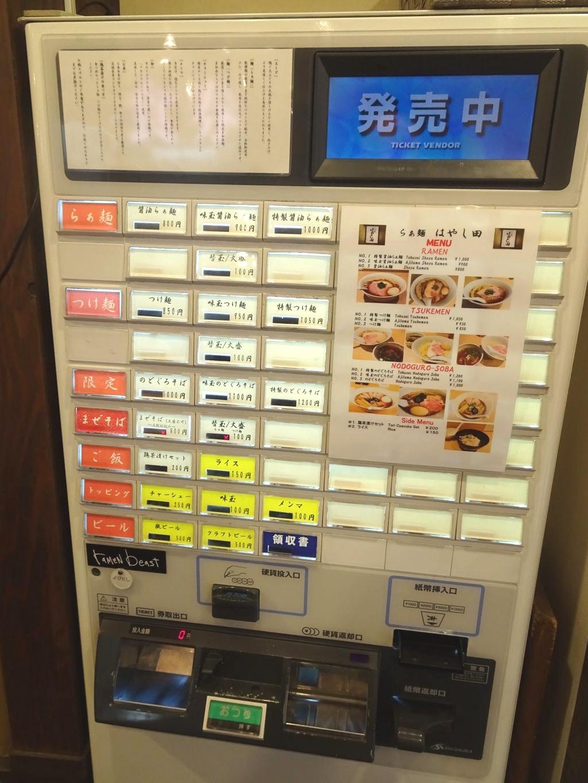 らぁ麺 はやし田 新宿本店食券機