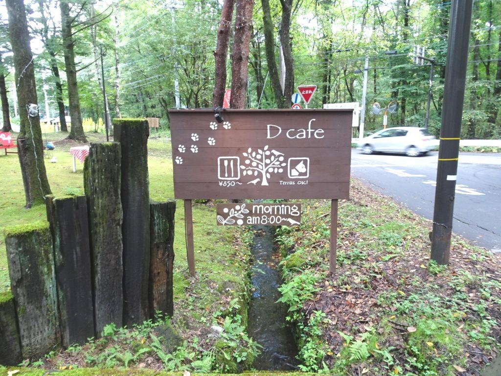 D-Cafe (ディーカフェ) 看板