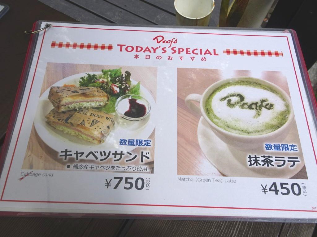 D-Cafe (ディーカフェ)メニュー1