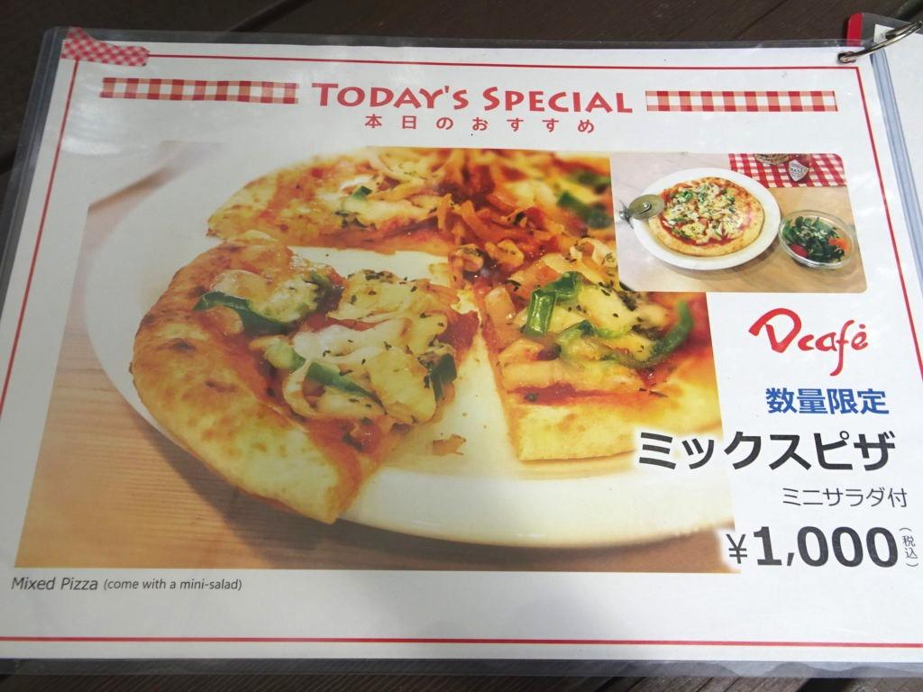 D-Cafe (ディーカフェ)メニュー2