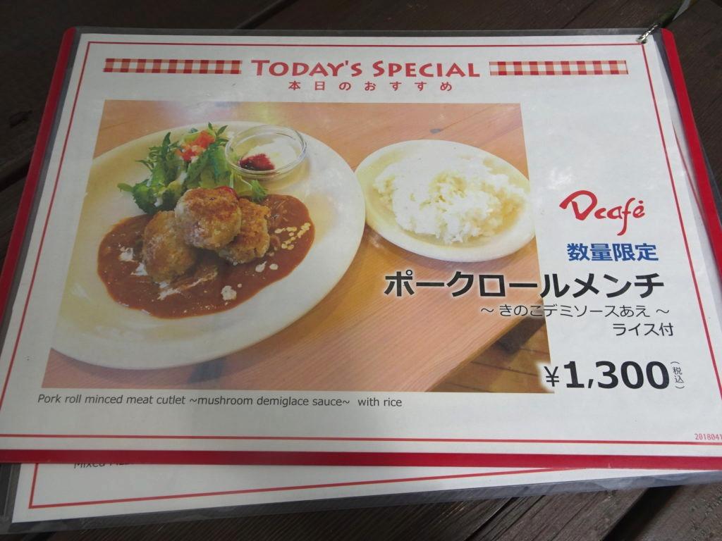 D-Cafe (ディーカフェ)メニュー3