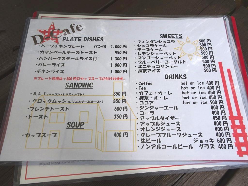 D-Cafe (ディーカフェ)メニュー4