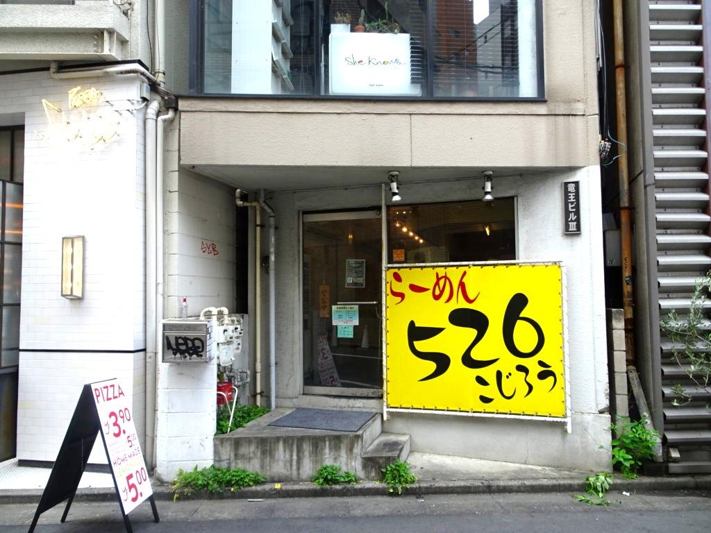 らーめん 526 (こじろう)