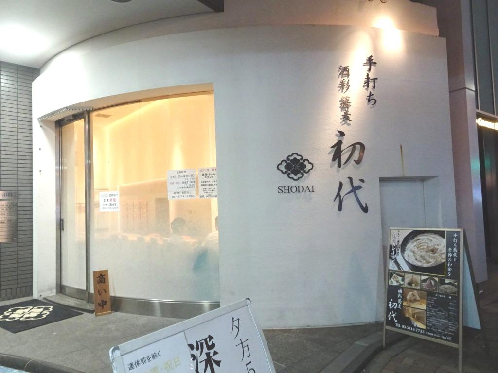 初代 (しょだい【旧店名】蕎麦あらこや )