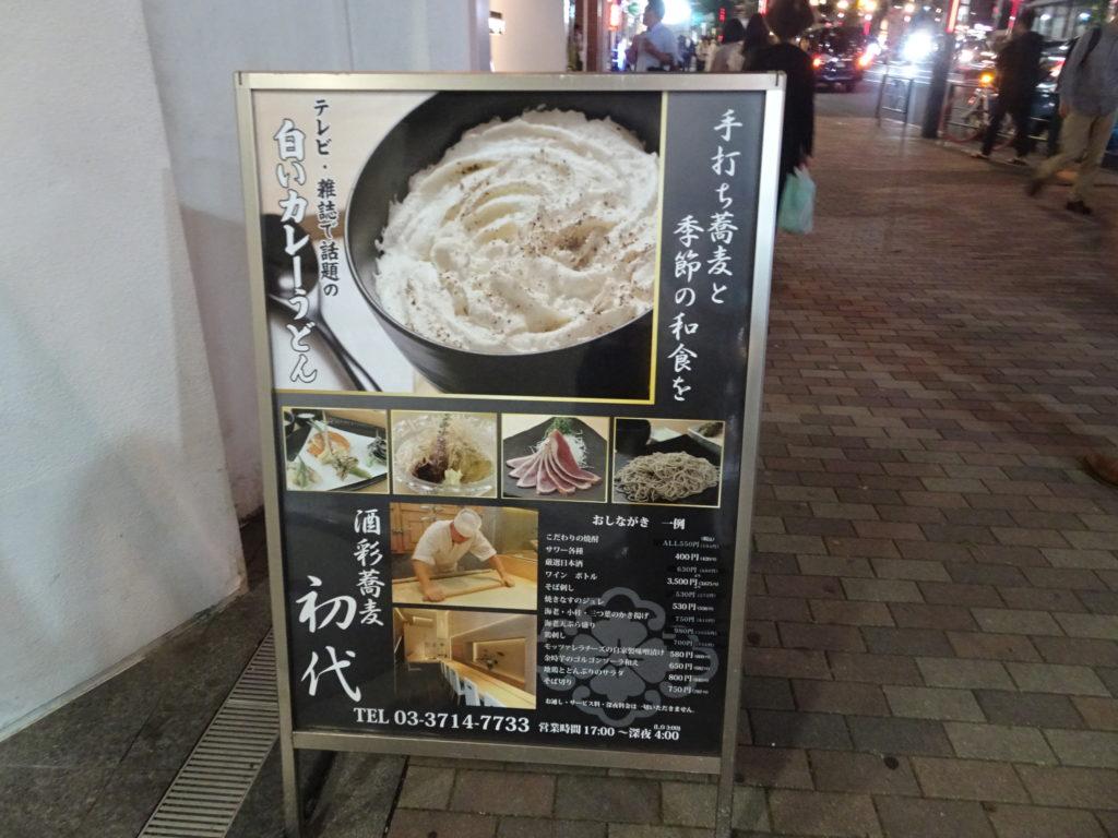初代 (しょだい【旧店名】蕎麦あらこや )外のメニュー